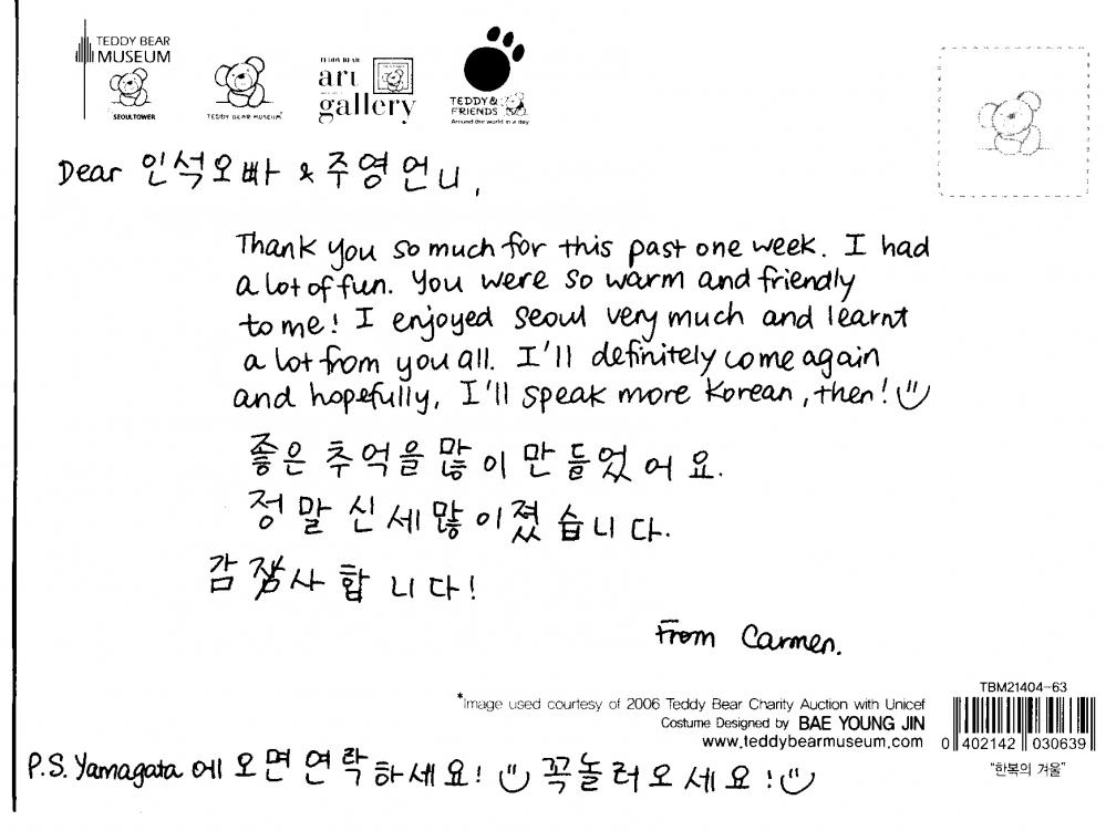 Carmen's_letter.jpg