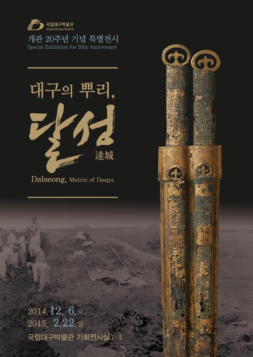 Daegu_Museum_Exhibition_poster.jpg