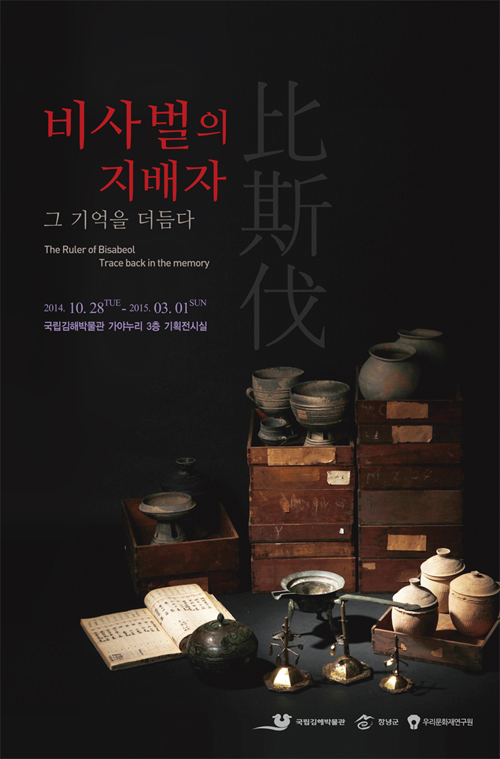 Kimhae_Museum_Exhibition_poster.jpg