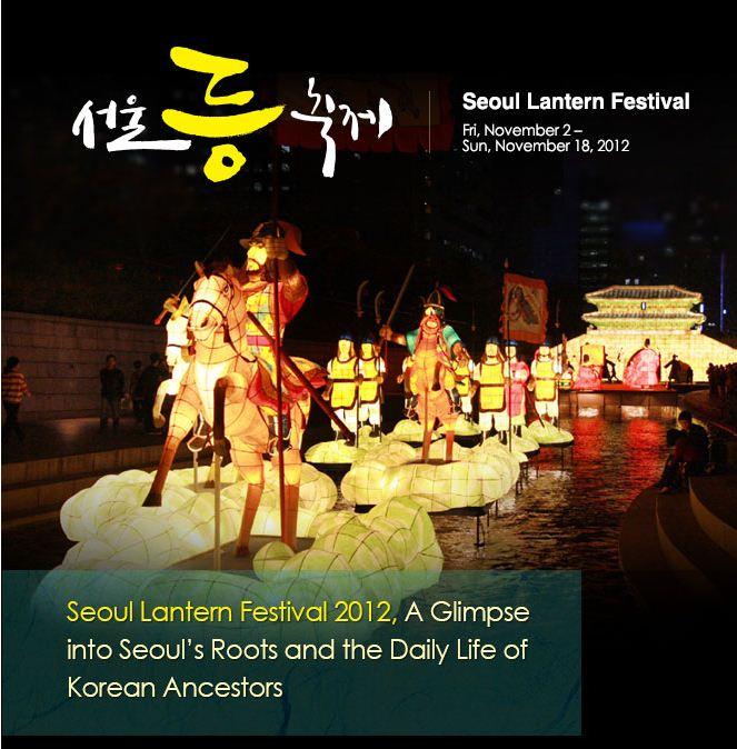 Lantern Festival 2012.JPG