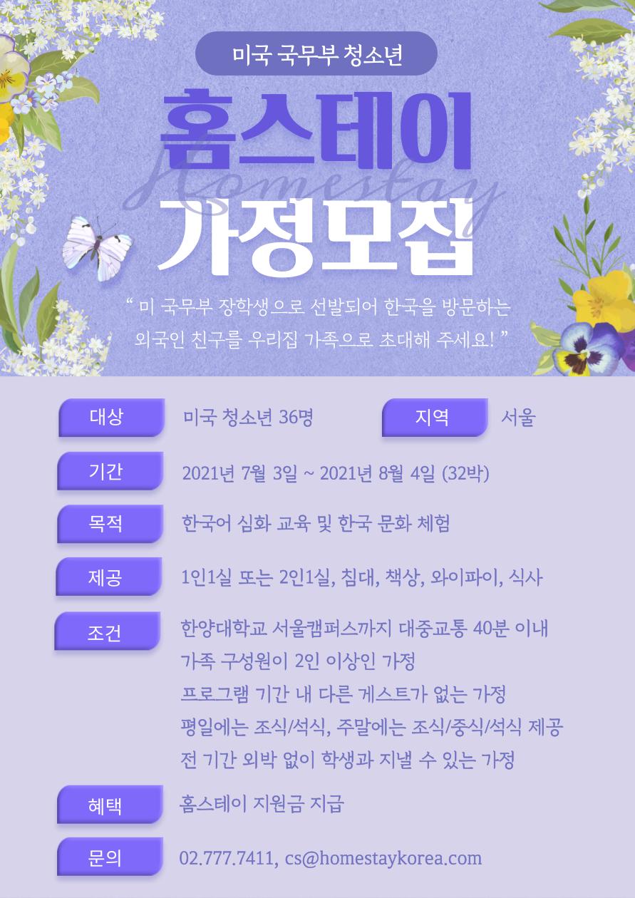 Seoul_Host.jpg